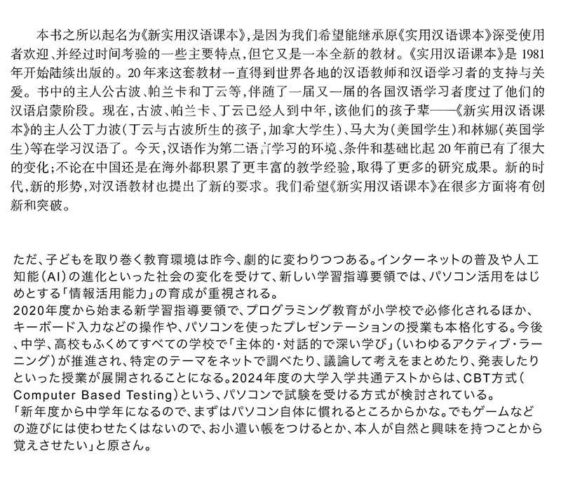 scrittura cinese vs scrittura giapponese