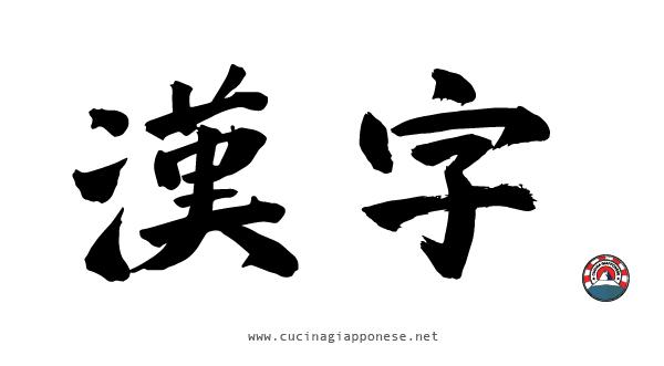 ideogramma per Kanji, il sistema di scrittura della lingua giapponese